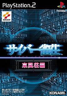 Cyber Jansou - PlayStation 2 (Japan)