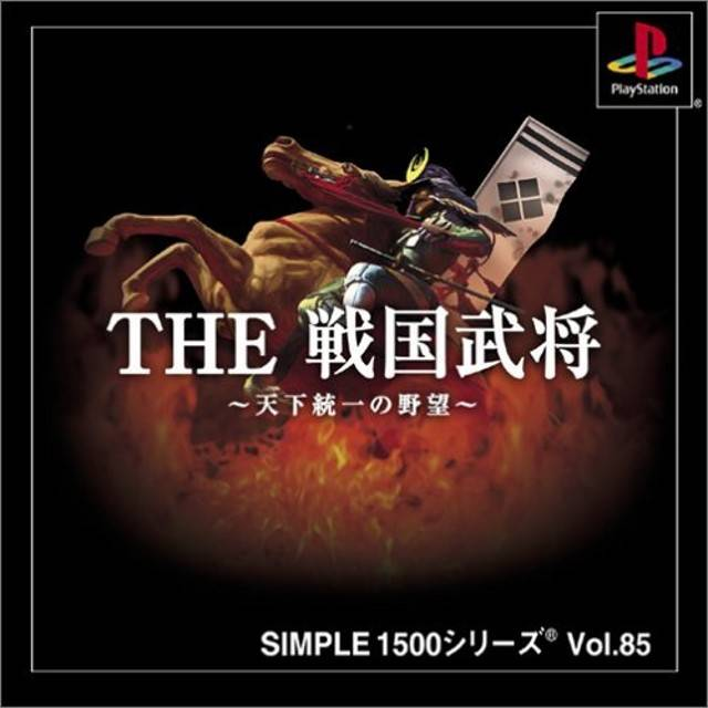 Simple 1500 Series Vol. 85: The Sengoku Bushou ~Tenka Touitsu no Yabou~ - PlayStation (Japan)