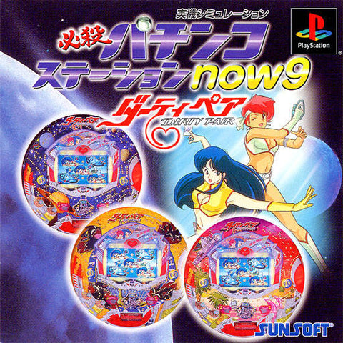 Hissatsu Pachinko Station Now 9 - PlayStation (Japan)