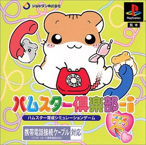 Hamster Club i - PlayStation (Japan)