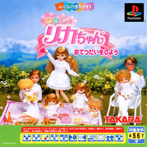 Watashi no Rika-Chan - PlayStation (Japan)