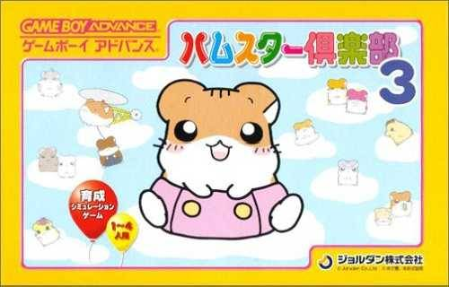 Hamster Club 3 - Game Boy Advance (Strategy, 2002, JP )