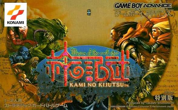 Kami no Kijutsu: Illusion of the Evil Eyes - Game Boy Advance (Japan)