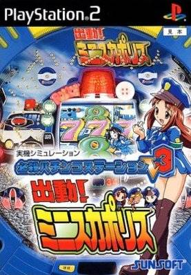 Hissatsu Pachinko Station V3 - PlayStation 2 (Japan)