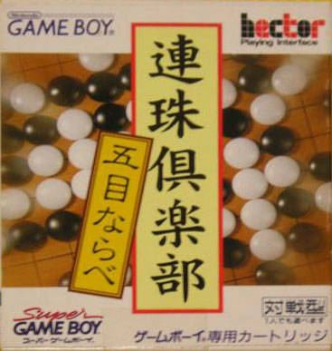 Renju Club: Gomoku Narabe - Game Boy (Board Game, 1996, JP )