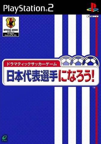 Dramatic Soccer Game: Nippon Daihyou Senshu Ninarou! - PlayStation 2 (Japan)