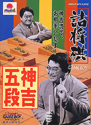 Tsume Shogi: Kanki Godan - Game Boy (Party, 1994, JP )