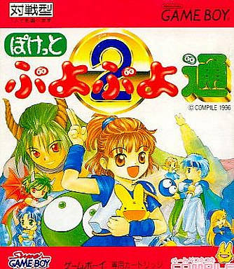 Pocket Puyo Puyo Tsuu - Game Boy (Puzzle, 1996, JP )