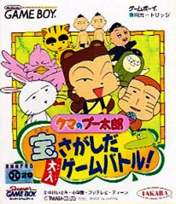 Kuma no Puutarou: Takara Sagashi da Ooiri Game Battle! - Game Boy (Misc, 1996, JP )