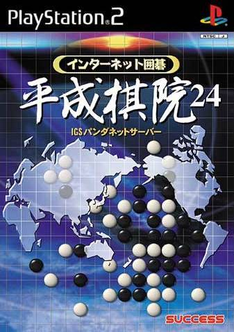 Internet Igo - PlayStation 2 (Japan)