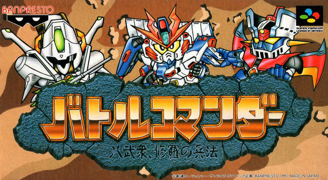 Battle Commander: Hachibushu Shura no Heihou - Super Famicom (Japan) [USED]