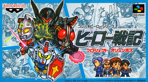 Hero Senki: Project Olympus - Super Famicom (Japan) [USED]
