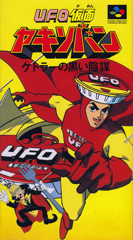UFO Kamen Yakisoban: Kettler no Kuroi Inbo - Super Famicom (Japan) [USED]