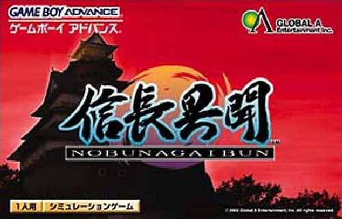 Nobunaga Ibun - Game Boy Advance (Japan)