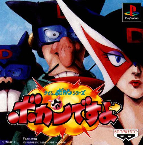 Time Bokan Series: Bokan Desuyo - PlayStation (Japan)
