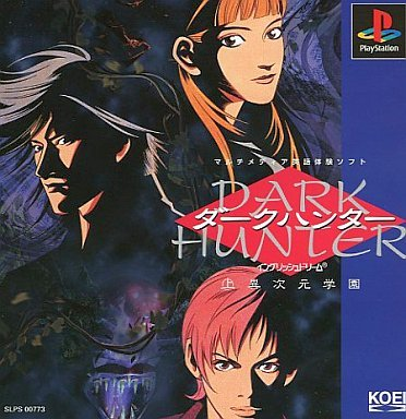Dark Hunter: Jou Ijigen Gakuen - PlayStation (Japan)