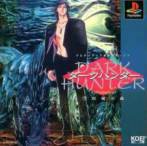 Dark Hunter: Shita Youma no Mori - PlayStation (Japan)