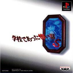 Gakkou Deatta Kowai Hanashi S - PlayStation (Japan)