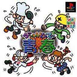Game de Seishun - PlayStation (Japan)