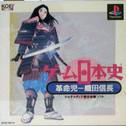 Game Nihonshi: Kakumeiji Oda Nobunaga - PlayStation (Japan)