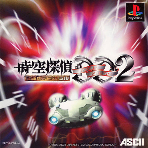 Jikuu Tantei DD 2: Hangyaku no Apsalar - PlayStation (Japan)