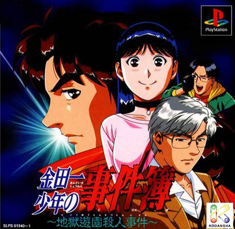 Kindaichi Shounen no Jikenbo: Jigoku Yuuen Satsujin Jiken - PlayStation (Japan)