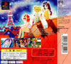 Hiza no Ue no Partner: Kitty on Your Lap - PlayStation (Japan)