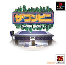 The Conveni: Ano Machi wo Dokusen Seyo (MajorWave 1500) - PlayStation (Japan)