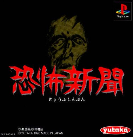 Kyoufu Shinbun - PlayStation (Japan)