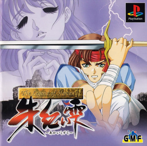 The Legend of Heroes IV: Akai Shizuku - PlayStation (Japan)