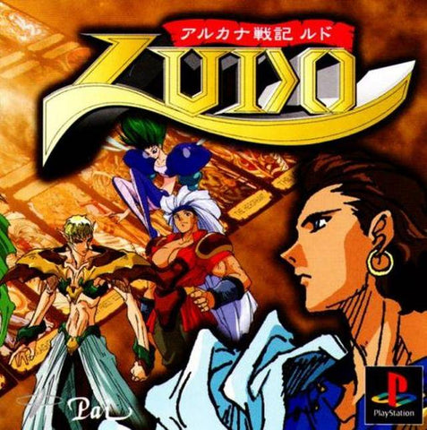 Arkana Senki Ludo - PlayStation (Japan)