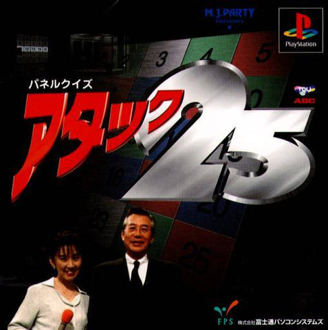 Panel Quiz Attack 25 - PlayStation (Japan)