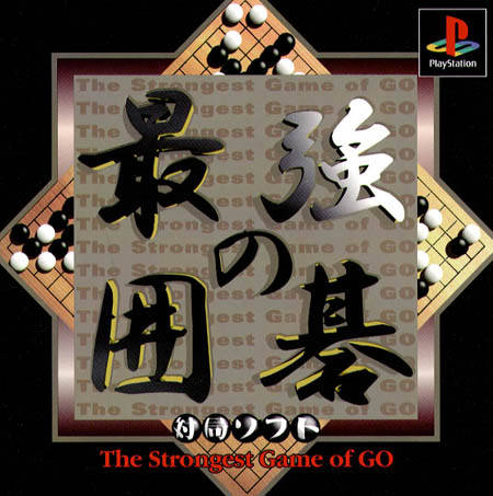 Saikyou no Igo: The Strongest Game of Go - PlayStation (Japan)