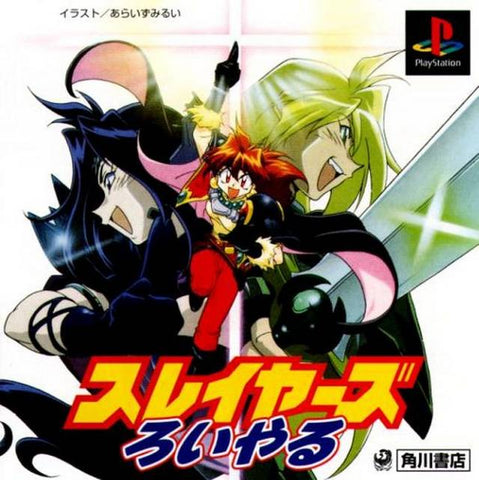 Slayers Royal - PlayStation (Japan)