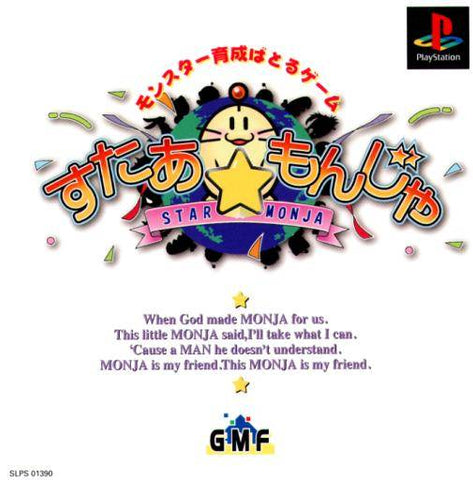 Star Monja - PlayStation (Japan)