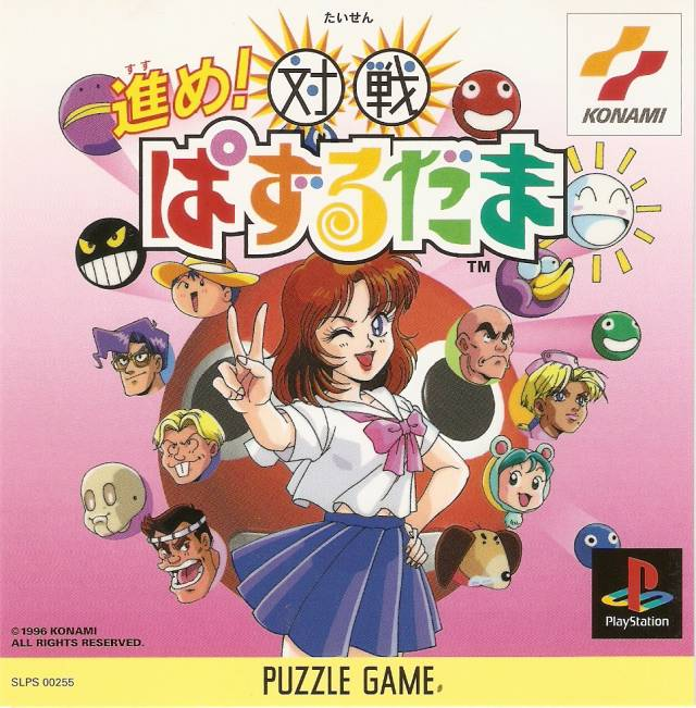 Susume! Taisen Pazurudama - PlayStation (Japan)