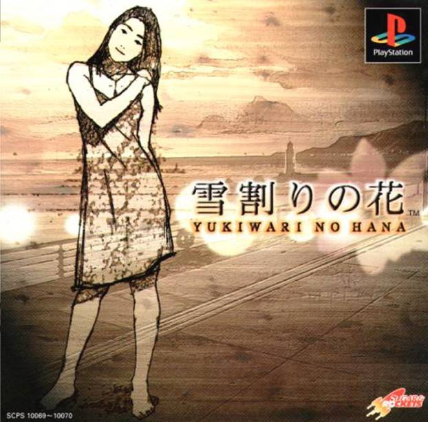Yukiwari no Hana (Yarudora Series Vol. 4) - PlayStation (Japan)