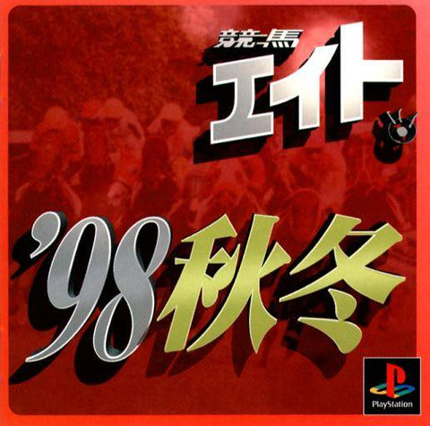Keiba Eight '98 Akifuyu - PlayStation (Japan)