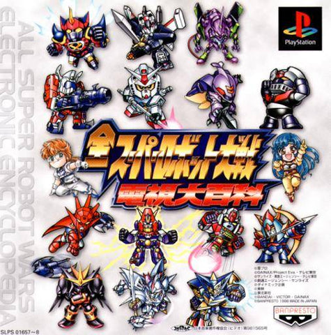 Zen Super Robot Taisen Denshi Daihyakka - PlayStation (Japan)