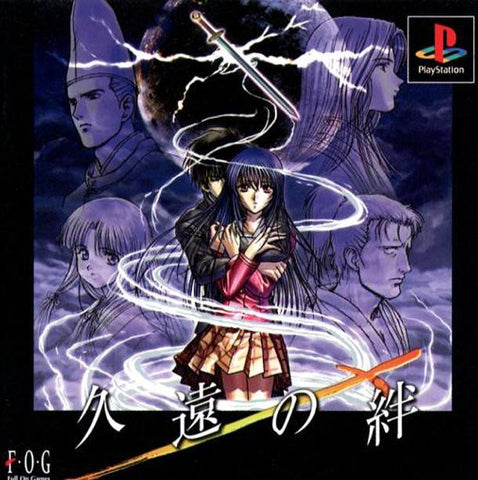 Kuon no Kizuna - PlayStation (Japan)