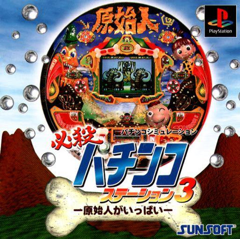 Hissatsu Pachinko Station 3 - PlayStation (Japan)