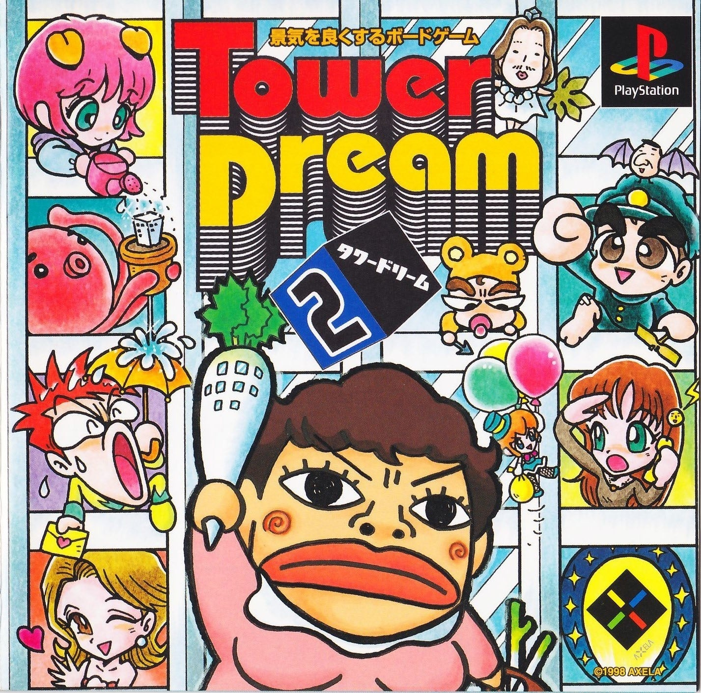 Tower Dream 2 - PlayStation (Japan)