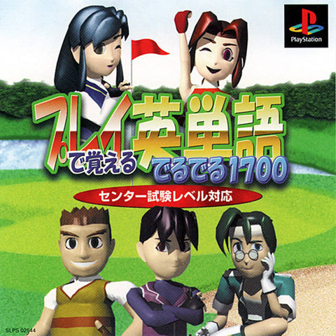 Play de Oboeru Eitango Deruderu 1700: Center Shiken Level Taiou (Reprint) - PlayStation (Japan)