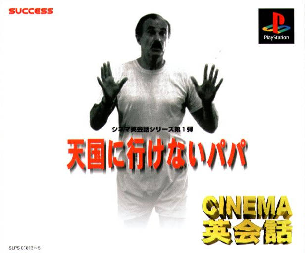 Cinema Eikaiwa: Tengokuni Ikenai Papa - PlayStation (Japan)