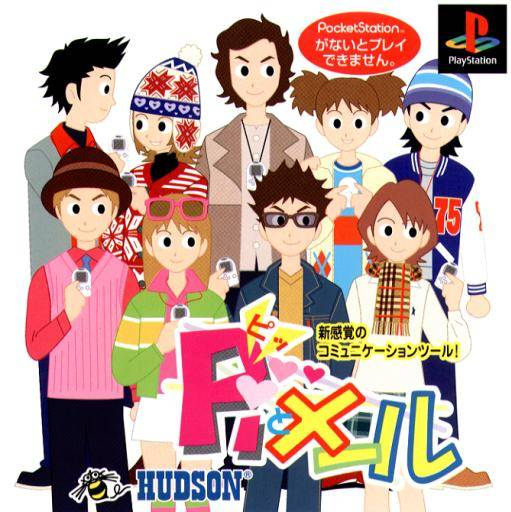 Pi to Mail - PlayStation (Japan)