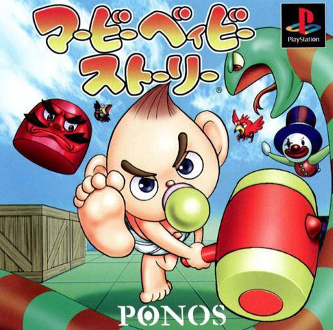 Marby Baby Story - PlayStation (Japan)