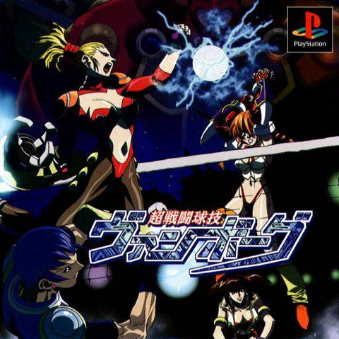 Chou Sentou Kyuugi Vanborg - PlayStation (Japan)