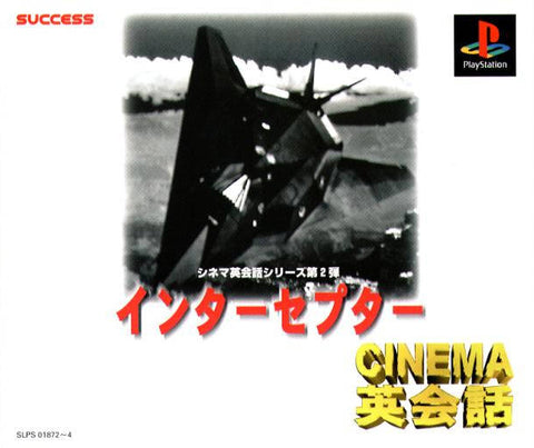 Cinema Eikaiwa: Interceptor - PlayStation (Japan)