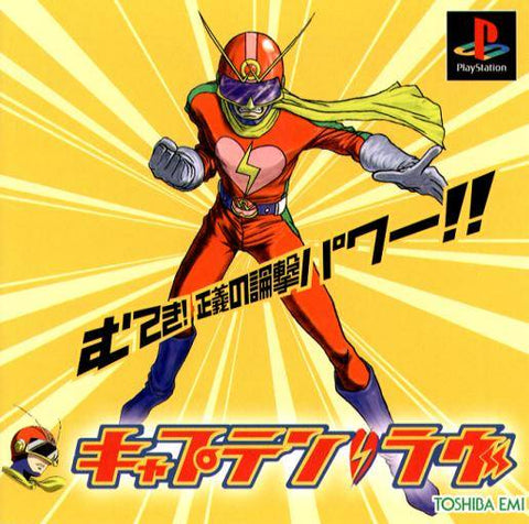 Captain Love!! - PlayStation (Japan)