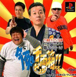 Konyamo Dorubako!! - PlayStation (Japan)